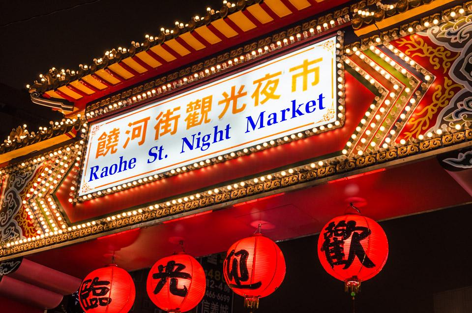 Noční trh - MRT Songshan - Roche St. Night Market